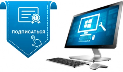 Компьютерная помощь • Настройка windows • обслуживание компьютеров